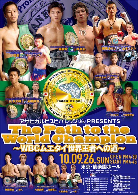The Path to the World Champion- WBCムエタイ世界王者への道 -