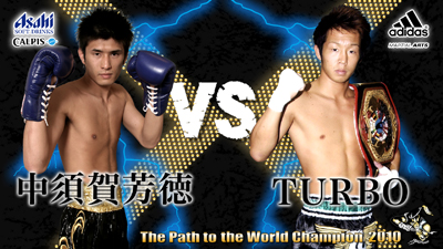 Yoshinori Nakasuka vs TURBO
